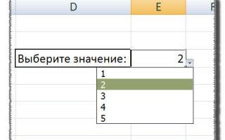 Как сделать выпадающий список в word 2007?