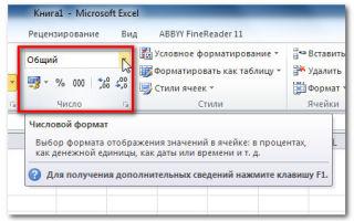 Как сделать разрядность в Excel?