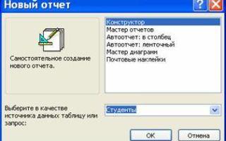 Как сделать отчет в access 2010?