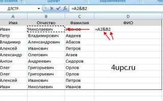 Как сделать слияние ячеек в Excel?