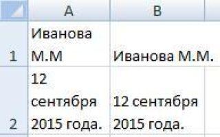 Как сделать пробел Excel на ничто?