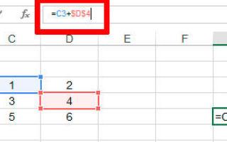 Как сделать ссылку на неизменяемую ячейку в excel?
