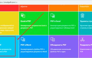 Как сделать нередактируемый PDF из Word?