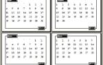 Как сделать расписание в microsoft word?