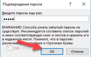 Как сделать пароль на документ Excel?
