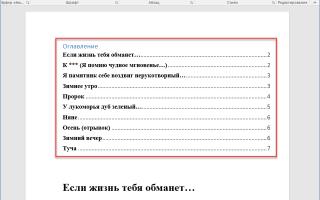 Как сделать ссылку на номер страницы в word?