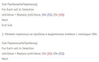 Как сделать принудительный перенос в Excel?