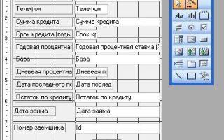 Как сделать фон формы в access?