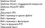 Как сделать документ только для чтения word 2007?