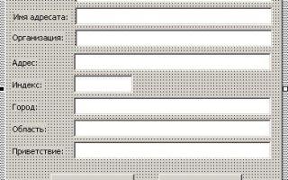 Как сделать шаблон с полями ввода в word?