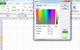 Как сделать цветной курсор в excel?