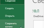 Как сделать редактирование в Excel?