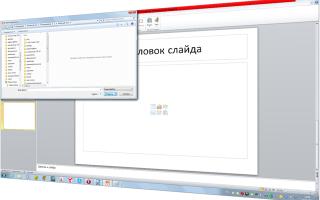 Как сделать презентацию microsoft office powerpoint 2003?