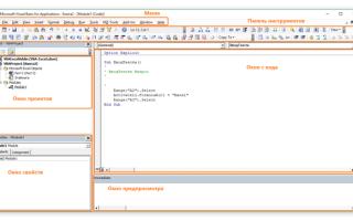 Как сделать скрипт в Excel?