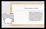 Как сделать слайд А1 в PowerPoint?