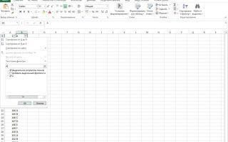 Как сделать поиск в Excel 2013?