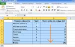 Как сделать порядковый номер в Excel?