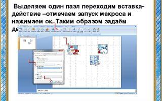 Как сделать пазлы в презентации PowerPoint — пошаговая инструкция?