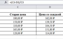 Как сделать скидку на товар в Excel?