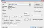 Как сделать принтер по умолчанию в Excel?