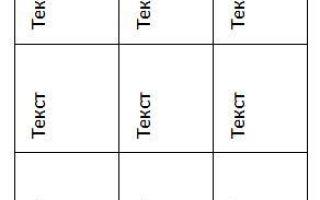 Как сделать таблицу горизонтально в word?