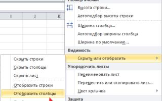 Как сделать скрытые ячейки в Excel?