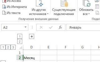 Как сделать разгруппировку в Excel?