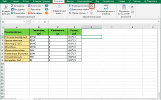 Как сделать ошибки в Excel?