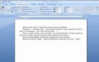 Как сделать отступ в Word 2003?