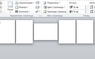 Как сделать стандартный лист в word?