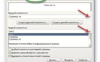Как сделать разные колонтитулы на различных страницах в Excel?