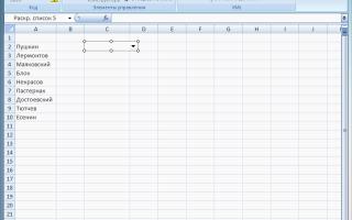Как сделать ячейку с выпадающим списком в excel 2013?