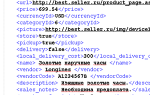 Как сделать прайс для ЯндексМаркета в Excel?