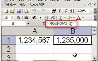 Как сделать округление в Excel до тысяч?
