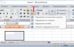 Как сделать слияние таблиц в Excel?