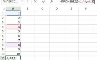 Как сделать формулу умножения в excel?
