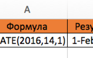Как сделать формулу даты в excel?