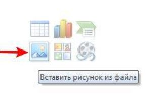 Как сделать презентацию в PowerPoint Windows 7?