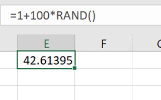 Как сделать рандом в Excel?