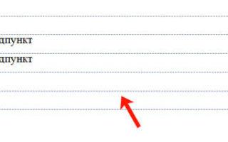 Как в microsoft word невидимую таблицу сделать видимой?
