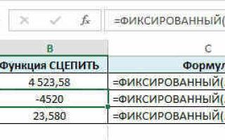 Как сделать подстановку текста в Excel?