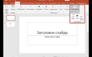 Слайд шоу PowerPoint — как сделать