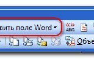 Как сделать связь между таблицами excel и word?