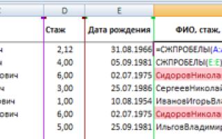 Как сделать слияние столбцов в Excel?