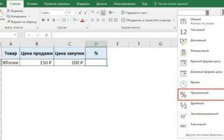 Как сделать процент выполнения в Excel?