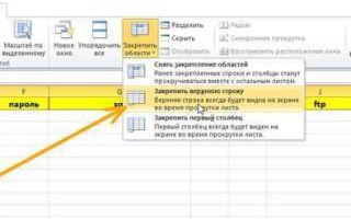 Как сделать постоянную шапку в Excel?
