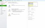 Как сделать резервную копию Excel?