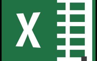 Как сделать постоянным значение в Excel?