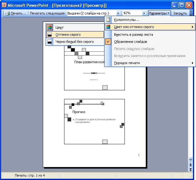 Как сделать чтобы powerpoint открывал сразу презентация?