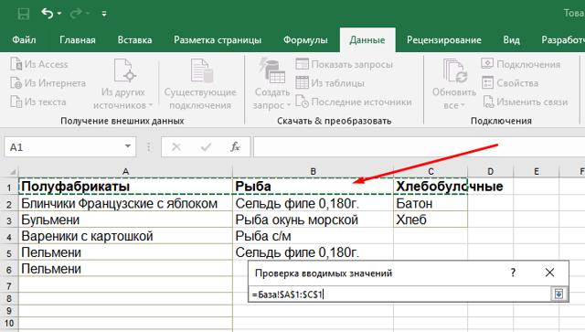 Как сделать таблицу список в excel?